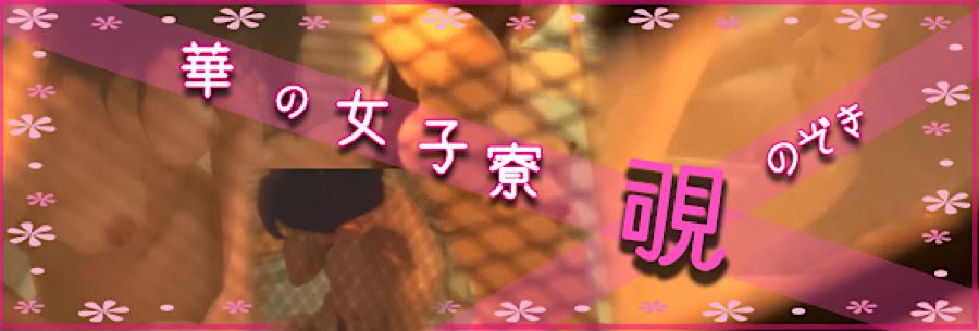 盗撮AV:華の女子寮ノゾキ:オマンコ丸見え