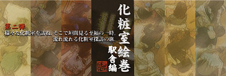 盗撮AV:化粧室絵巻 駅舎編:マンコ無毛