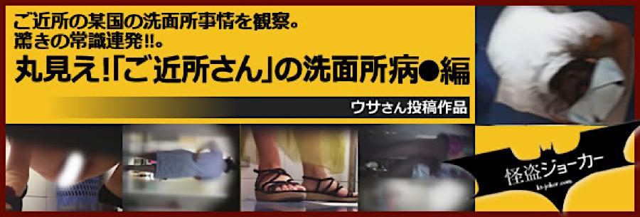 盗撮AV:丸見え!「ご近所さん」の洗面所病●編:パイパンオマンコ