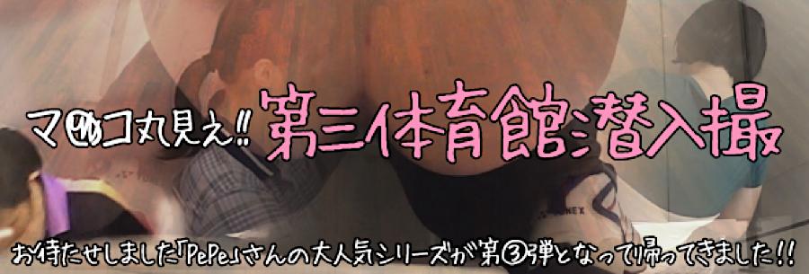 盗撮AV:限定配信マ○コ丸見え!!第三体育館潜入撮:おまんこ