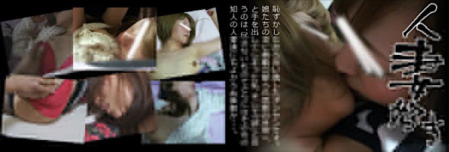 盗撮AV:人妻好き:オマンコ