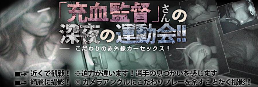盗撮AV:「充血監督」さんの深夜の運動会!!:オマンコ丸見え