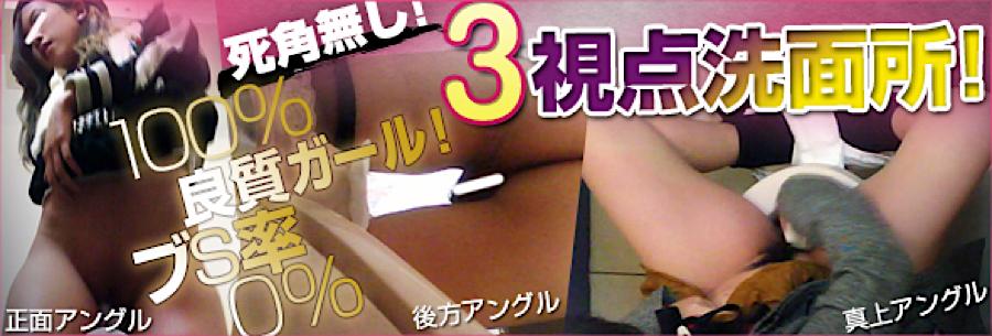 盗撮AV:3視点洗面所:パイパンマンコ
