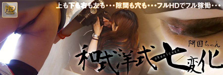 盗撮AV:阿国ちゃんの和式洋式七変化:マンコ無毛