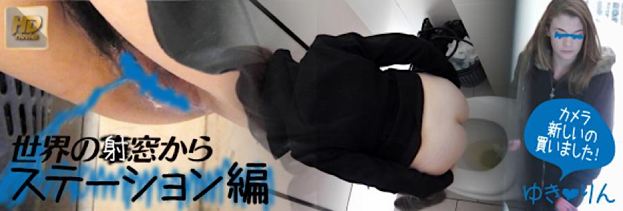盗撮AV:世界の射窓から~ステーション編~:おまんこパイパン