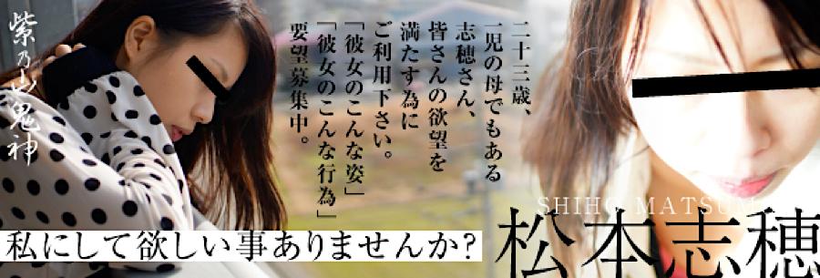 盗撮AV:私にして欲しい事ありませんか?「松本志穂」:マンコ無毛