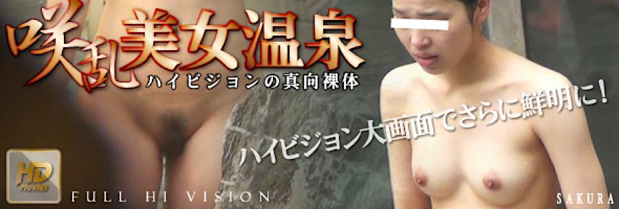 盗撮AV:咲乱美女温泉-覗かれた露天風呂の真向裸体-ハイビジョン:パイパンマンコ