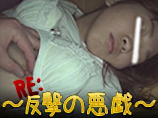 盗撮AV:RE:~反撃の悪戯~:オマンコ