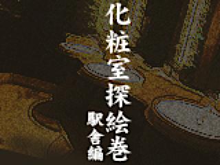 盗撮AV:化粧室絵巻 駅舎編:まんこパイパン