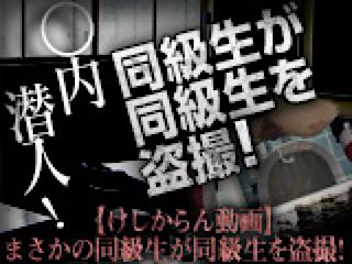 盗撮AV:◯内潜入!同級生が同級生を盗SATU!:おまんこ
