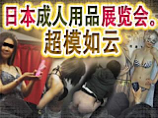 盗撮AV:日本成人用品展览会。超模如云:オマンコ丸見え