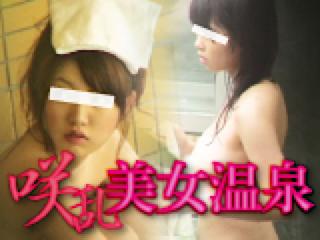 盗撮AV:咲乱美女温泉-覗かれた露天風呂の真向裸体-:マンコ無毛