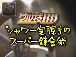 盗撮AV:ウル技HD!シャワー室覗きのスーパー錬金術:おまんこ