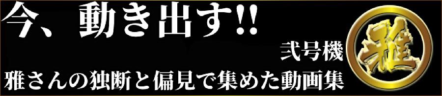 盗撮AV:今、動き出す‼弐号機‼ 雅さんの独断と偏見で集めた動画集:おまんこ無修正
