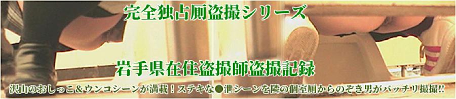 盗撮AV:岩手県在住盗撮師盗撮記録:オマンコ丸見え