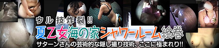 盗撮AV:夏乙女海の家シャワールーム絵巻:パイパンオマンコ