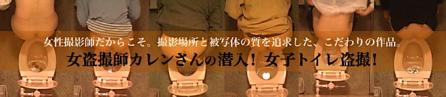 盗撮AV:女盗撮師カレンさんの 潜入!女子トイレ盗撮:オマンコ