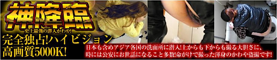 盗撮AV:神降臨!史上最強の潜入かわや!:マンコ無毛