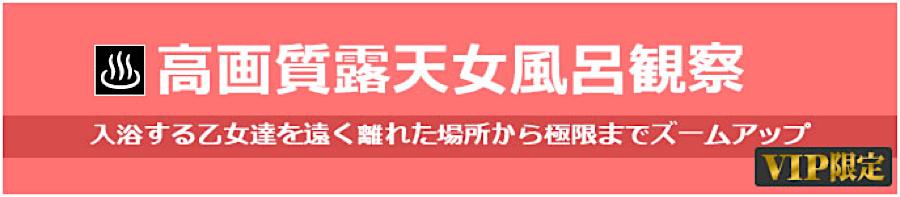 盗撮AV:高画質露天女風呂観察:丸見えまんこ
