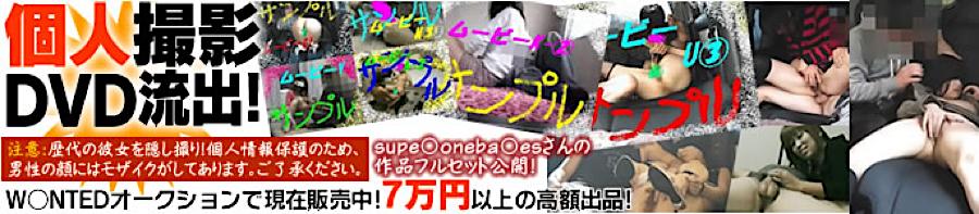 盗撮AV:個人撮影DVD流出!:無修正マンコ