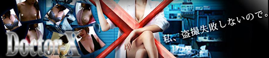 盗撮AV:Doctor-X元医者による反抗:無毛まんこ