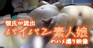盗撮AV:★彼氏が流出 パイパン素人娘のハメ撮り映像:オマンコ丸見え
