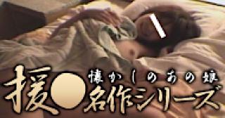 盗撮AV:★援●名作シリーズ:マンコ