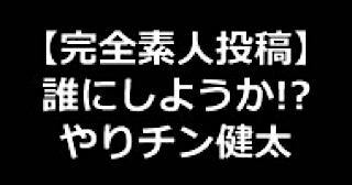 盗撮AV:★誰にしようか!?やりチン健太のデリ嬢いただきま~す!!:マンコ