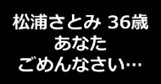 盗撮AV:★松浦さとみ 36歳 あなたごめんなさい…淫ら妻の日帰り情事。:マンコ無毛