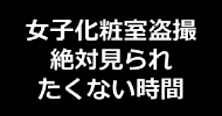 盗撮AV:★潜入!!女子化粧室盗撮~絶対見られたくない時間:おまんこパイパン