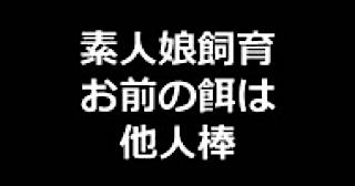 盗撮AV:★素人娘飼育~お前の餌は他人棒~:まんこ無修正