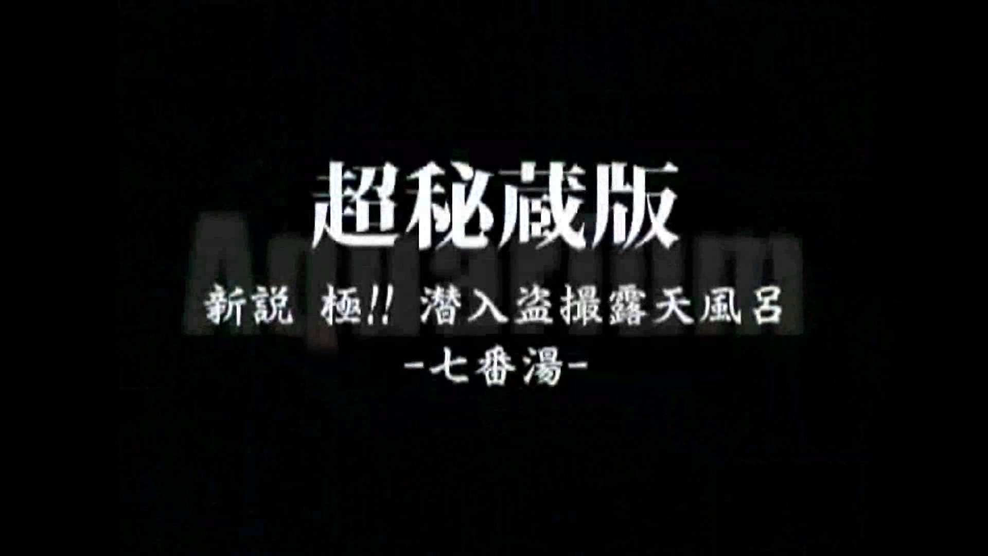 Aquaな露天風呂Vol.871潜入盗撮露天風呂七判湯 其の一 潜入 | 露天  59枚 1