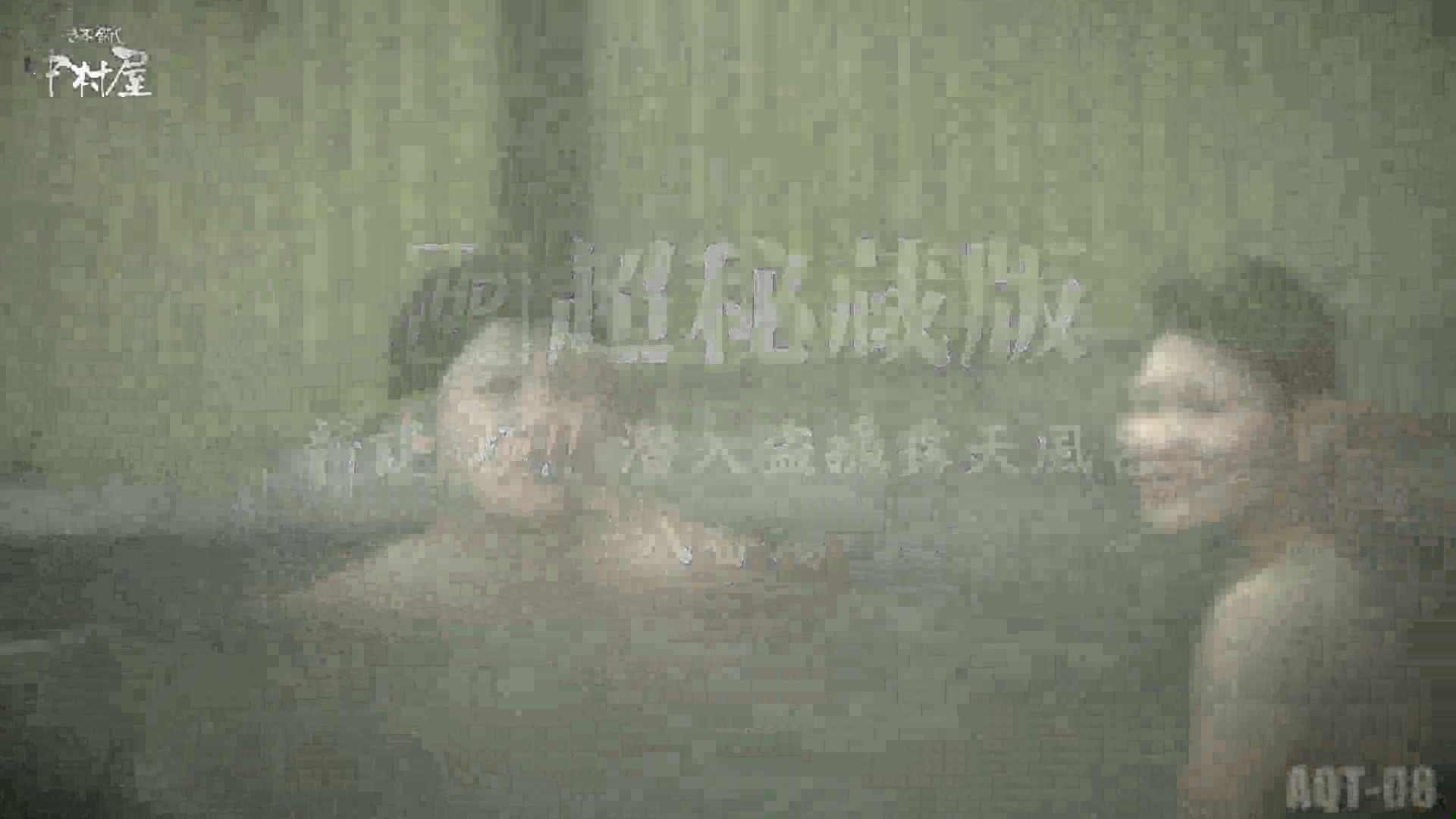 Aquaな露天風呂Vol.872潜入盗撮露天風呂八判湯 其の五 潜入   露天  110枚 1
