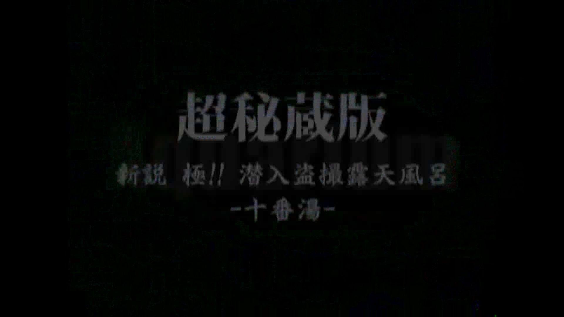 Aquaな露天風呂Vol.874潜入盗撮露天風呂十判湯 其の五 盗撮 のぞき動画画像 86枚 2