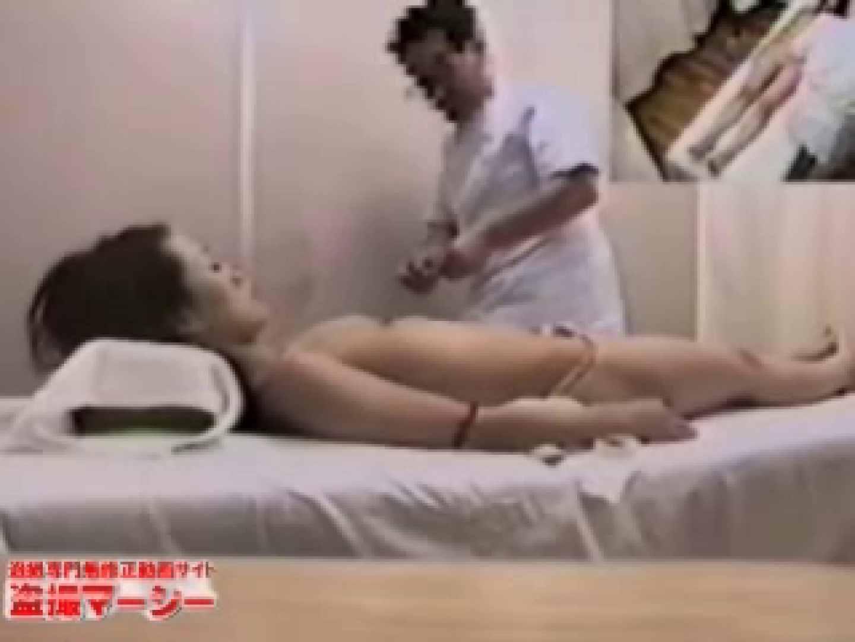 針灸院盗撮 テープ② マンコ特別編  54枚 45