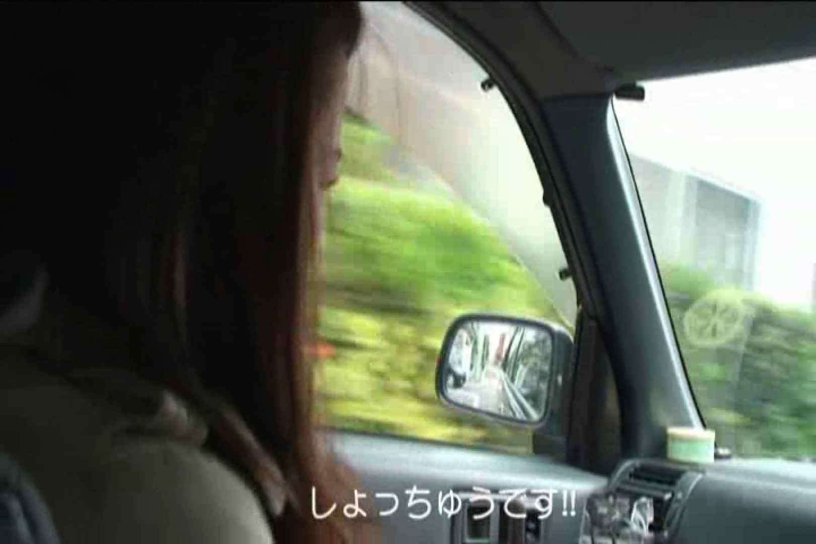 車内で初めまして! vol02 車 SEX無修正画像 95枚 5