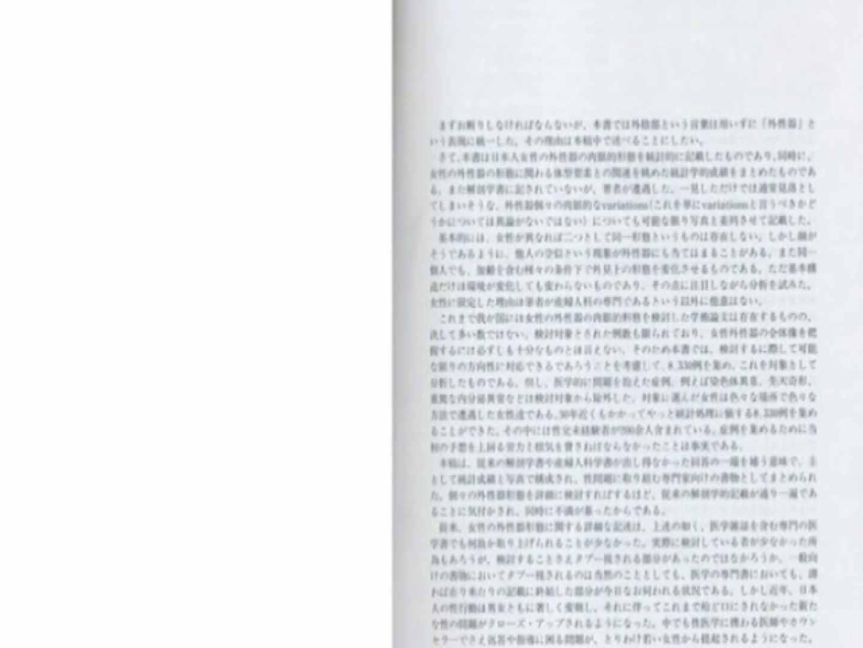 日本女性の外性器① 性器 | 0  84枚 1