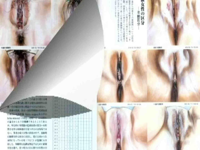 日本女性の外性器① 性器  84枚 8