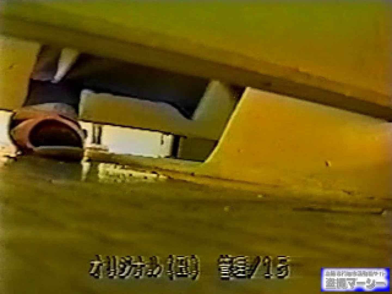 壁下の隙間がいっぱいだから撮れちゃいました! 潜入  86枚 16