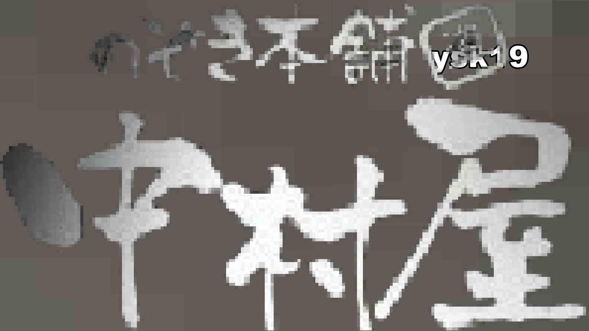 【世界の射窓から】世界の射窓から vol.19後編 洗面所 | 綺麗なOLたち  78枚 5
