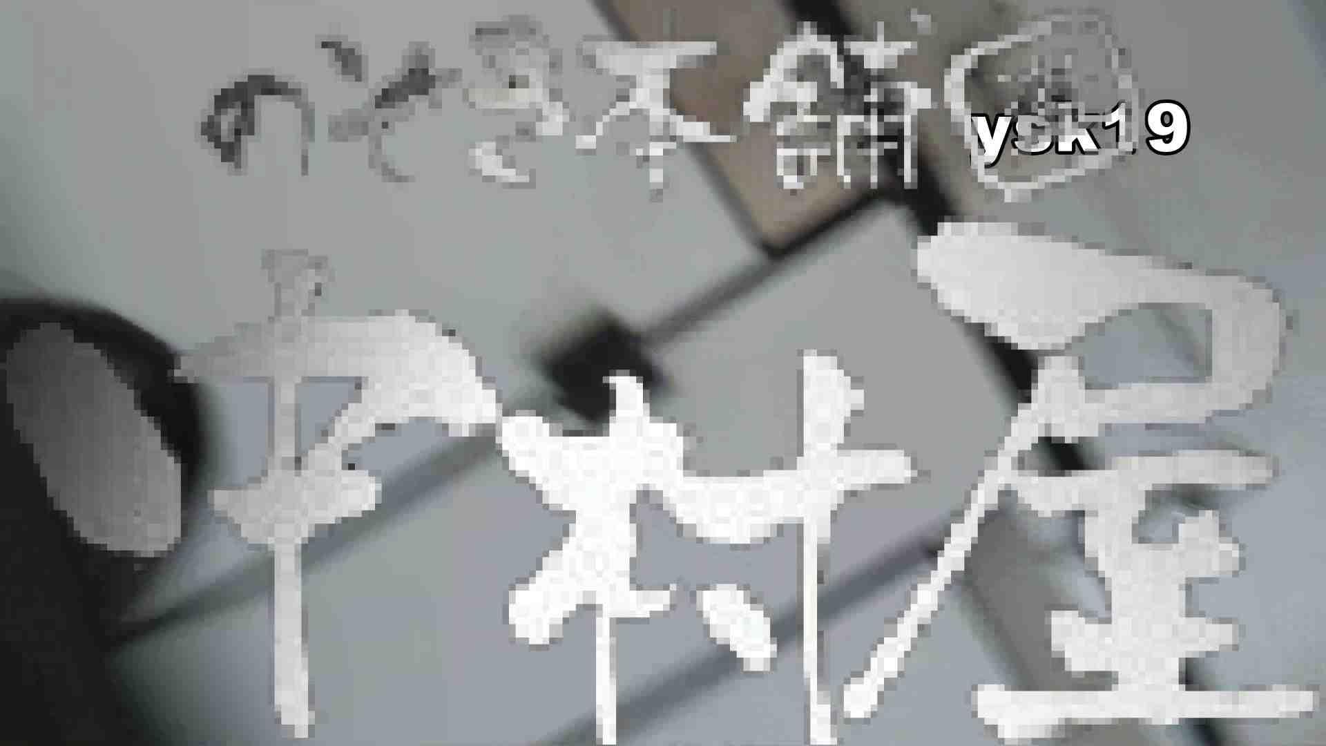 【世界の射窓から】世界の射窓から vol.19後編 洗面所 | 綺麗なOLたち  78枚 9