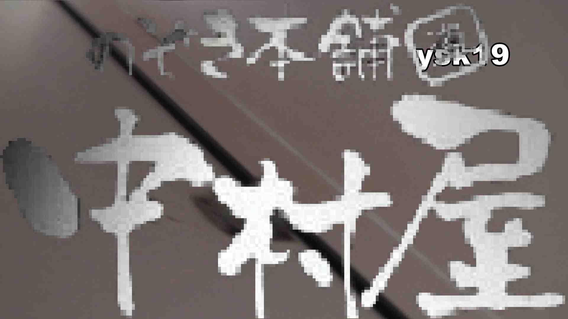 【世界の射窓から】世界の射窓から vol.19後編 洗面所  78枚 50