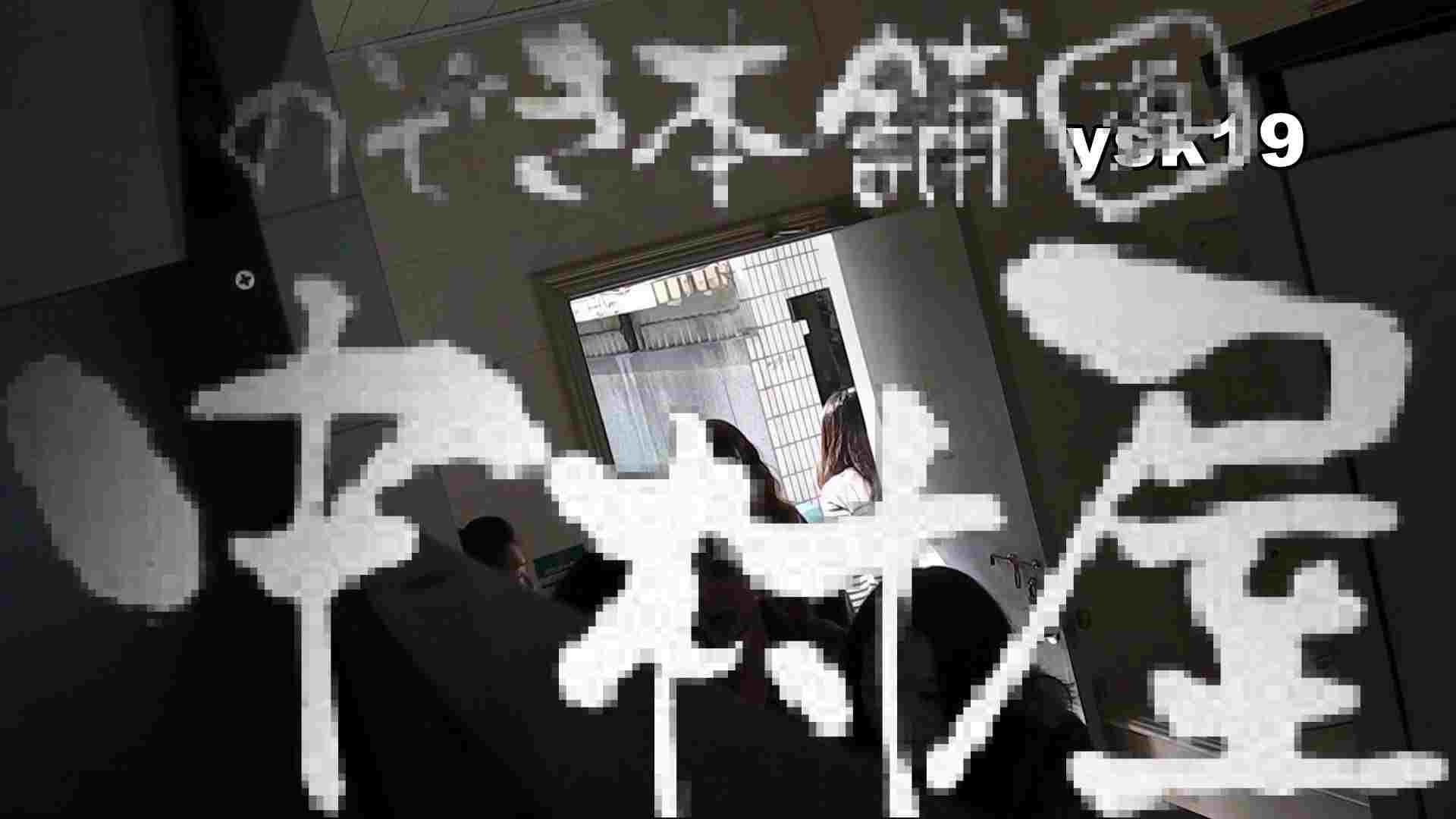 【世界の射窓から】世界の射窓から vol.19後編 洗面所  78枚 52