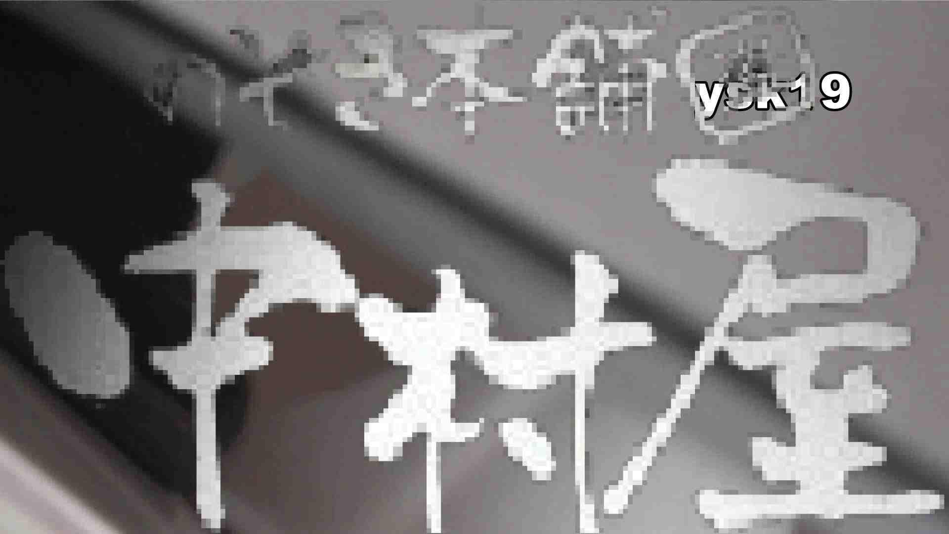 【世界の射窓から】世界の射窓から vol.19後編 洗面所  78枚 56