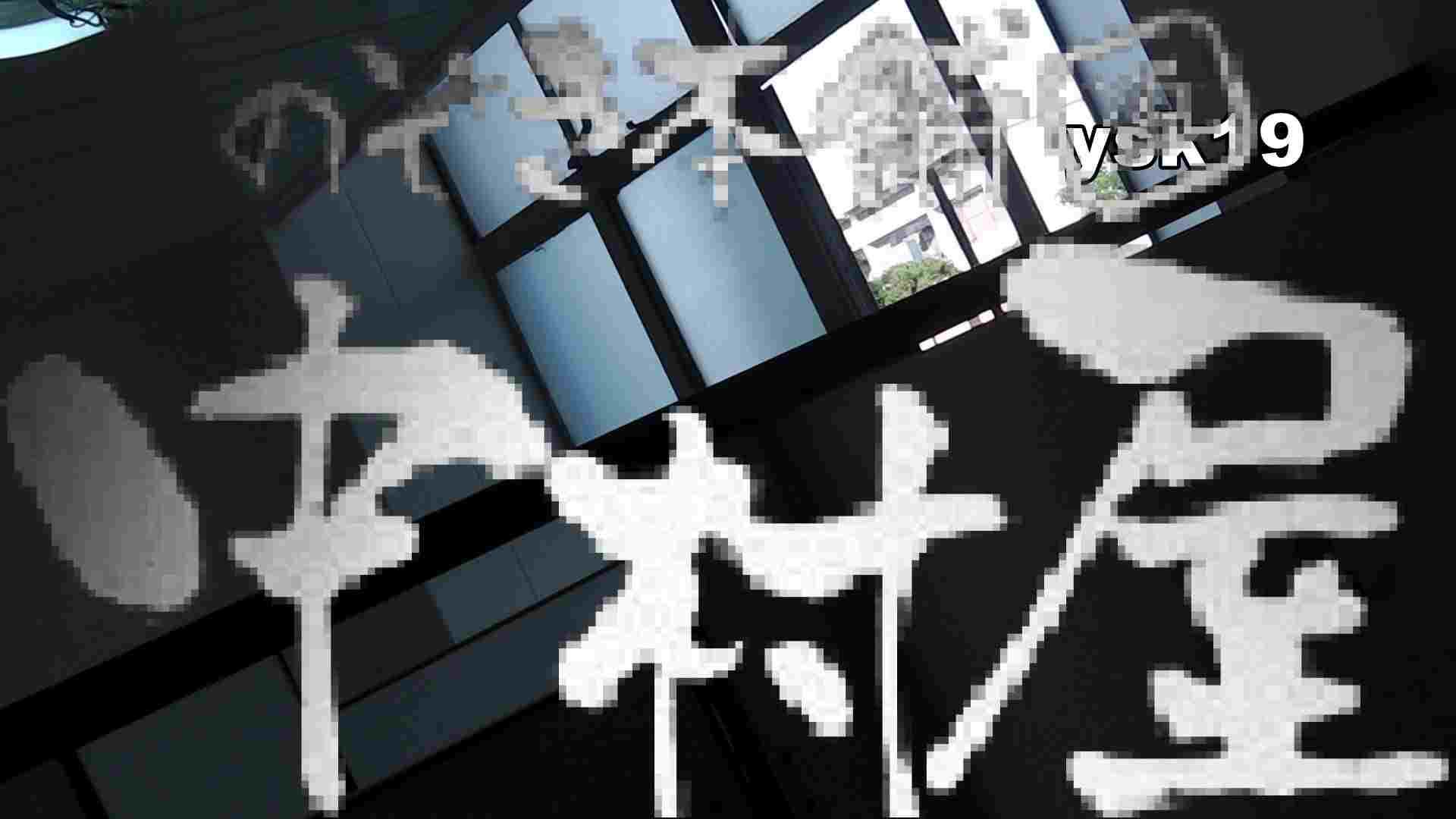 【世界の射窓から】世界の射窓から vol.19後編 洗面所  78枚 62