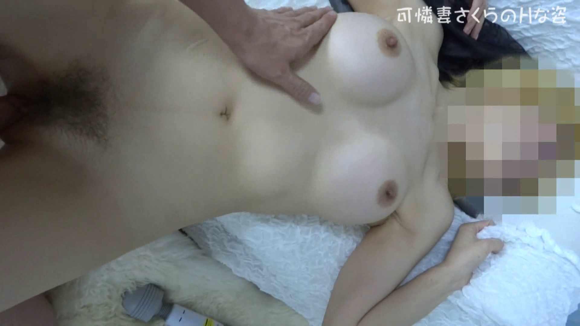 可憐妻さくらのHな姿vol.29 セックス AV無料動画キャプチャ 58枚 27