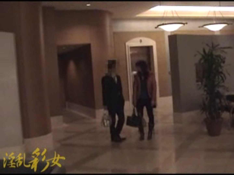 淫乱彩女 麻優里 忘年会にて ホテル  80枚 6