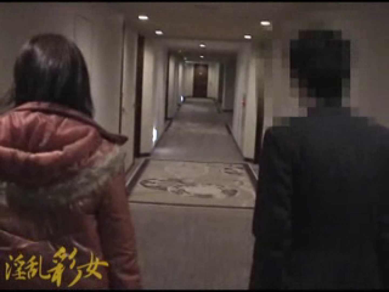 淫乱彩女 麻優里 忘年会にて ホテル | 淫乱ガールズ  80枚 7