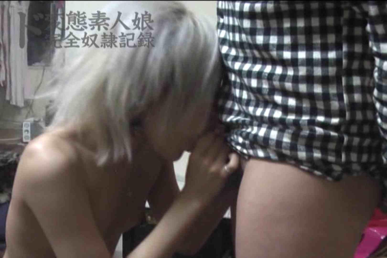 ド変態素人嬢完全奴隷記録 ~其の拾~ アナル おまんこ動画流出 97枚 27